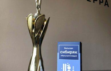 1_Gran-pri-Sibiryak-1-scaled